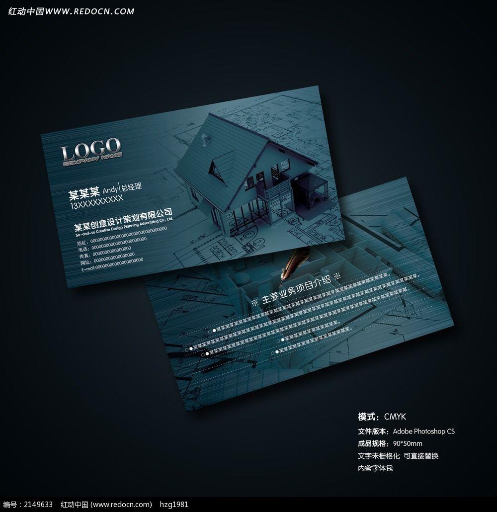 装饰公司名片 装修设计名片 建筑设计名片 工程师名片 室内设计师名