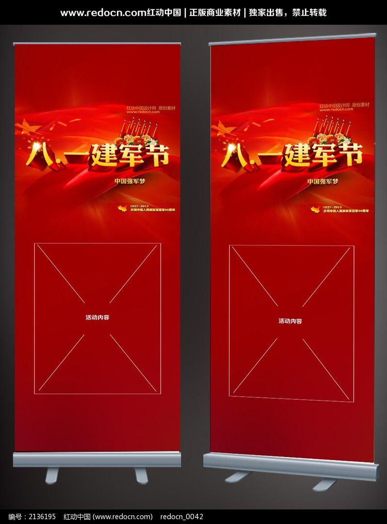 八一建军节x展架设计模板下载(编号:2136195)