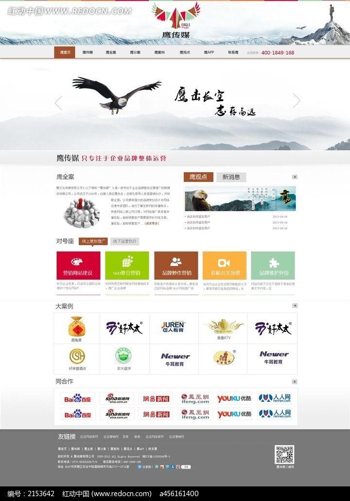 传媒企业网页设计图片