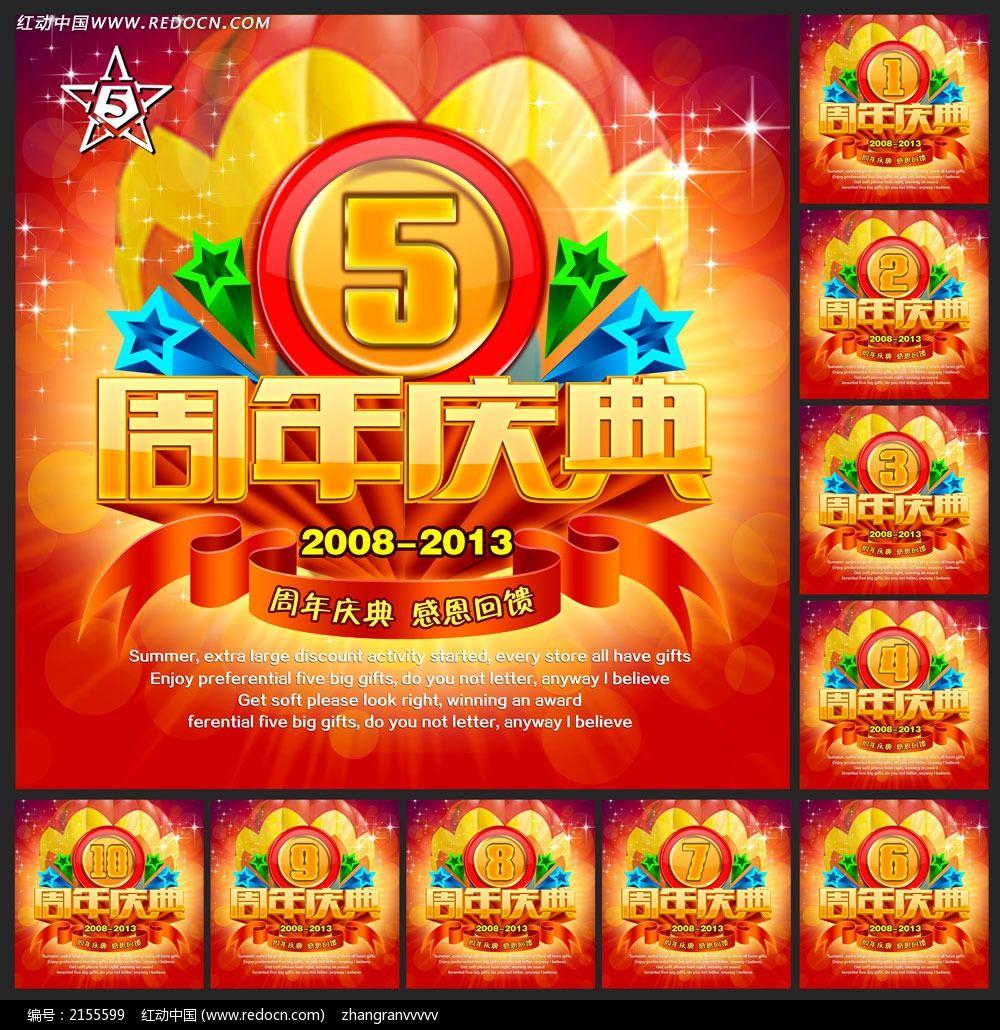 8款 周年庆典活动宣传海报设计PSD下载