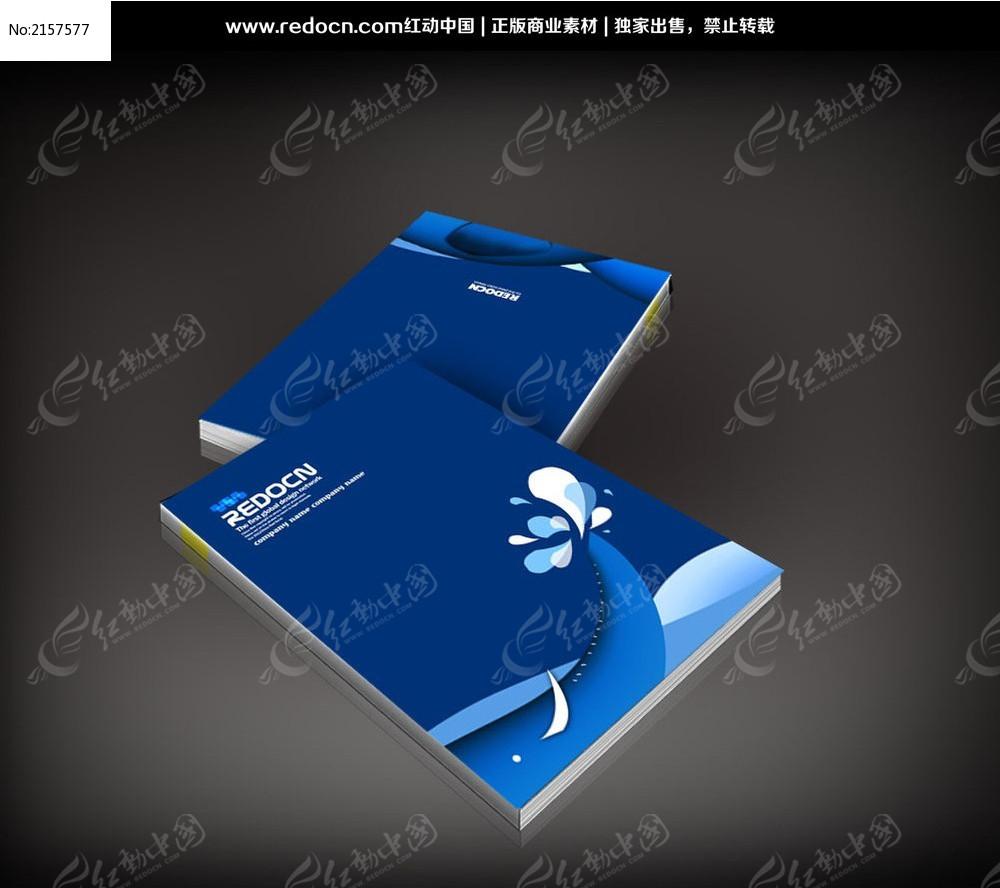 原创设计稿 画册设计/书籍/菜谱 封面设计 蓝色浪花笔记本封面图片