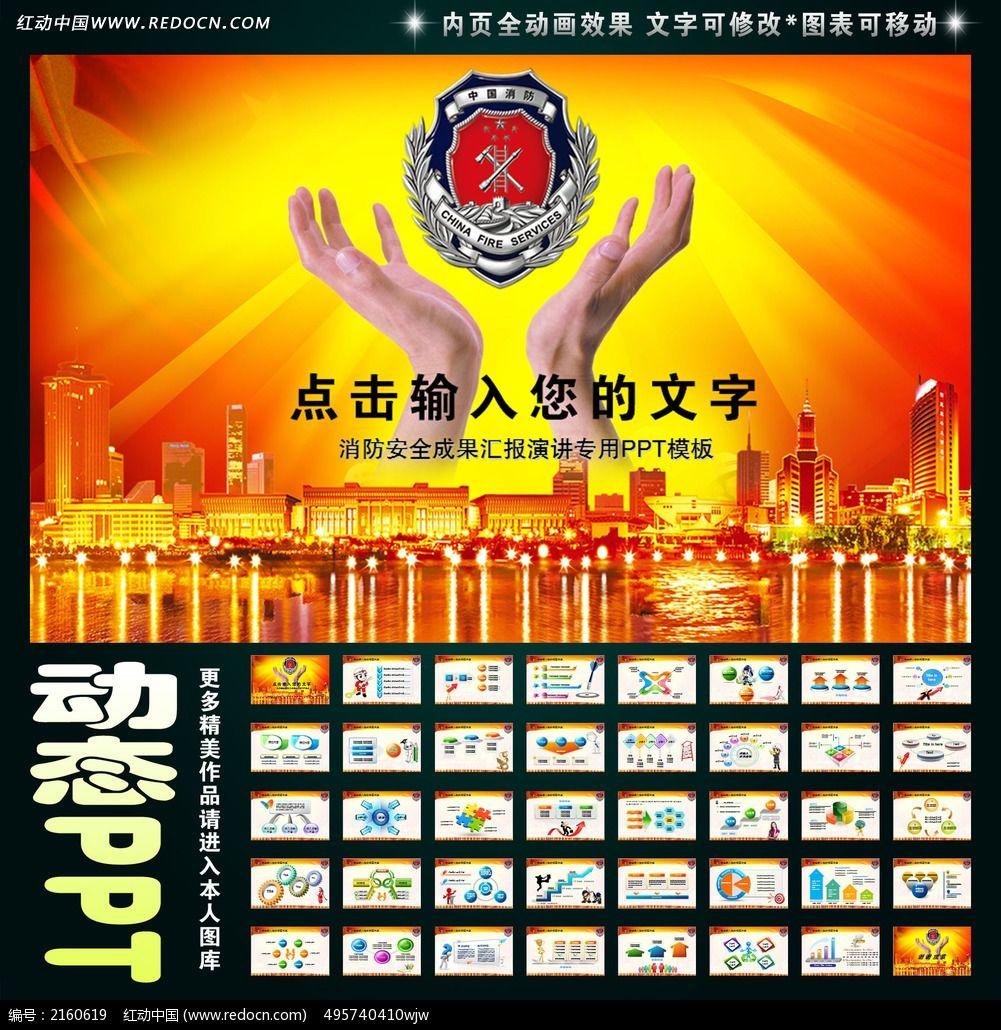 消防安全幻灯片_ppt模板/ppt背景图片图片素材