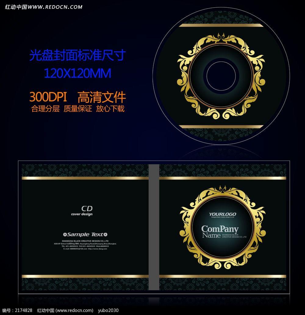 蓝色欧式风格光盘封面合设计