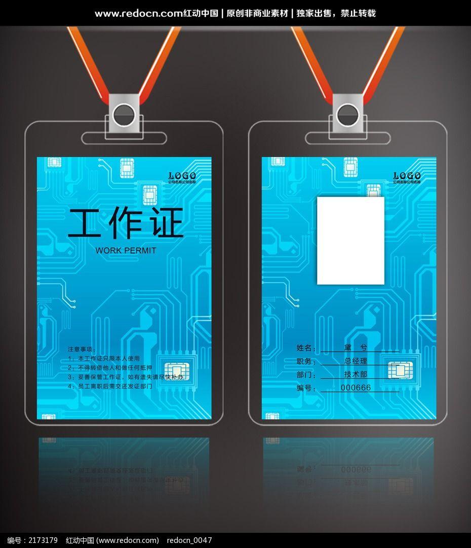 蓝色电路板工作证设计模板下载(编号:2173179)