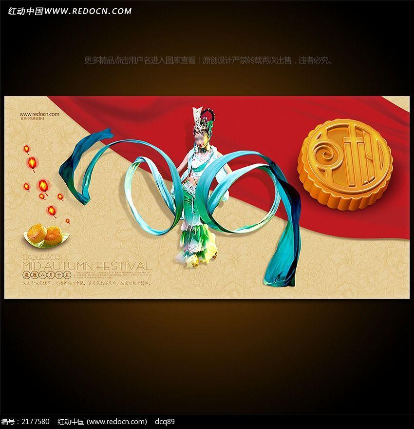 中秋传统节日展板设计模板下载 2177580