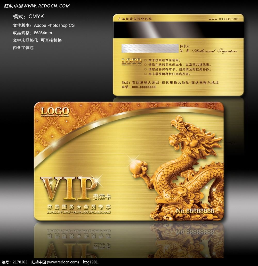 色情vip_金黄色尊贵龙纹vip会员卡