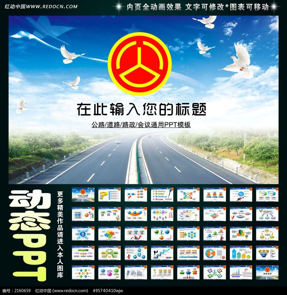 路政公路建设经济发展幻灯片PPT