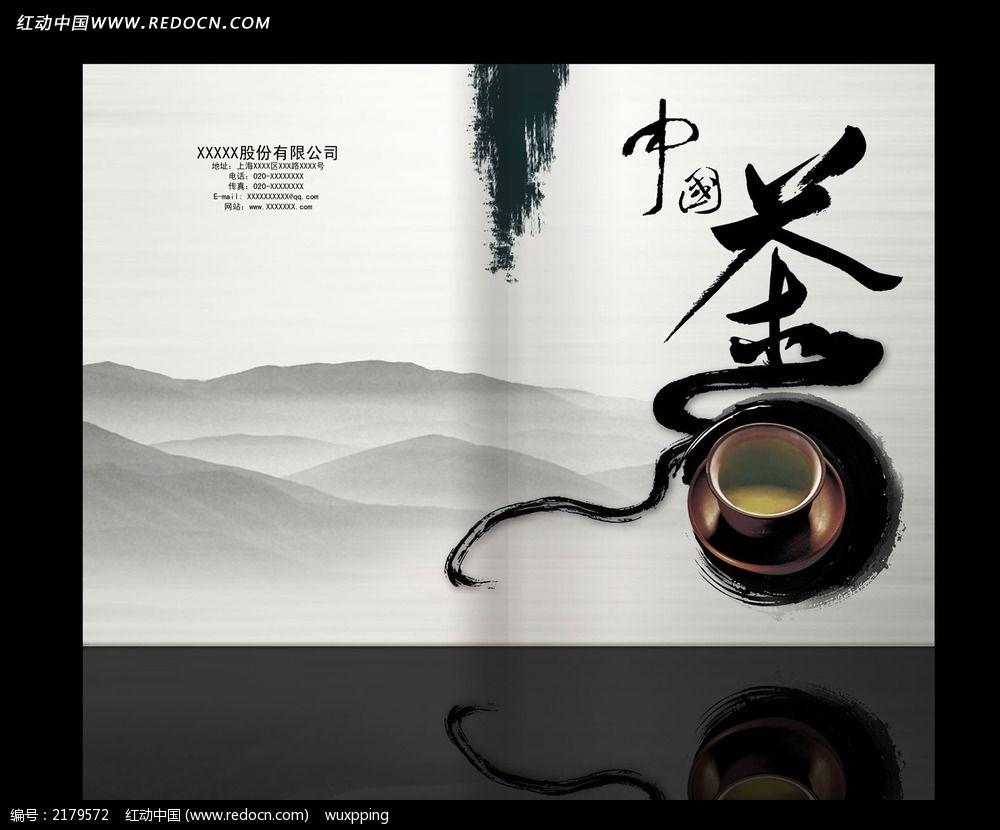 茶艺中国风画册封面设计_画册设计/书籍/菜谱图片素材; 原创设计稿 画图片
