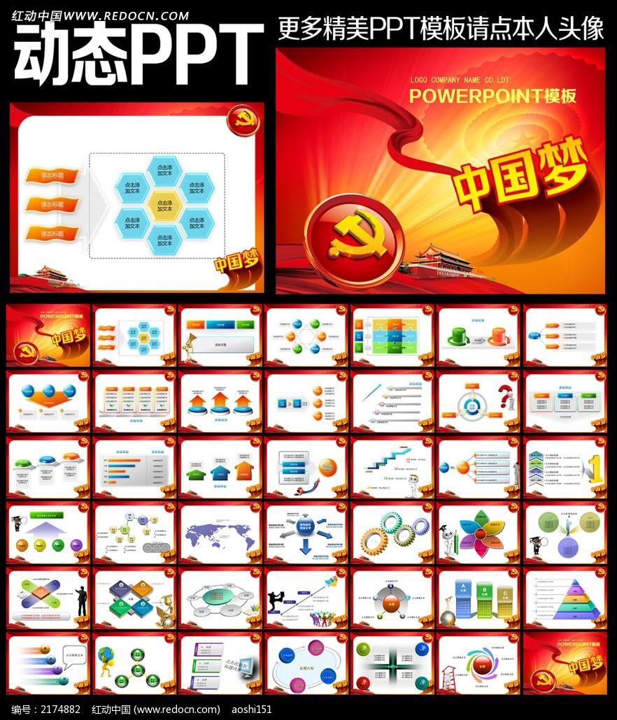 中国梦报告ppt_ppt模板/ppt背景图片图片素材