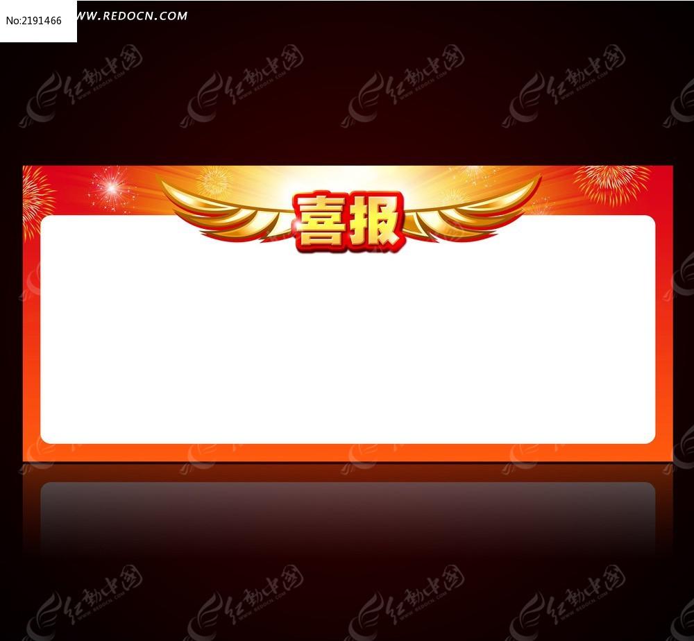 校喜报展板背景设计模板