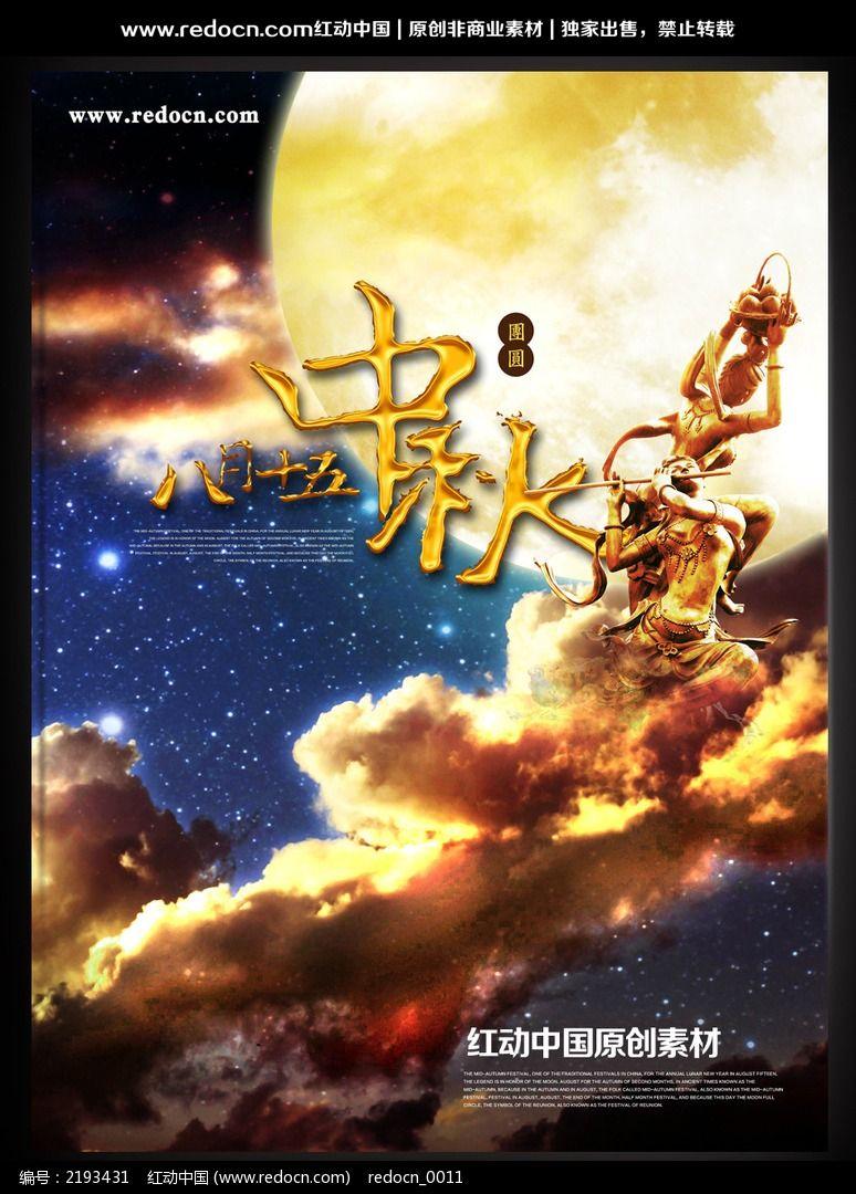 明月星空中秋节海报图片