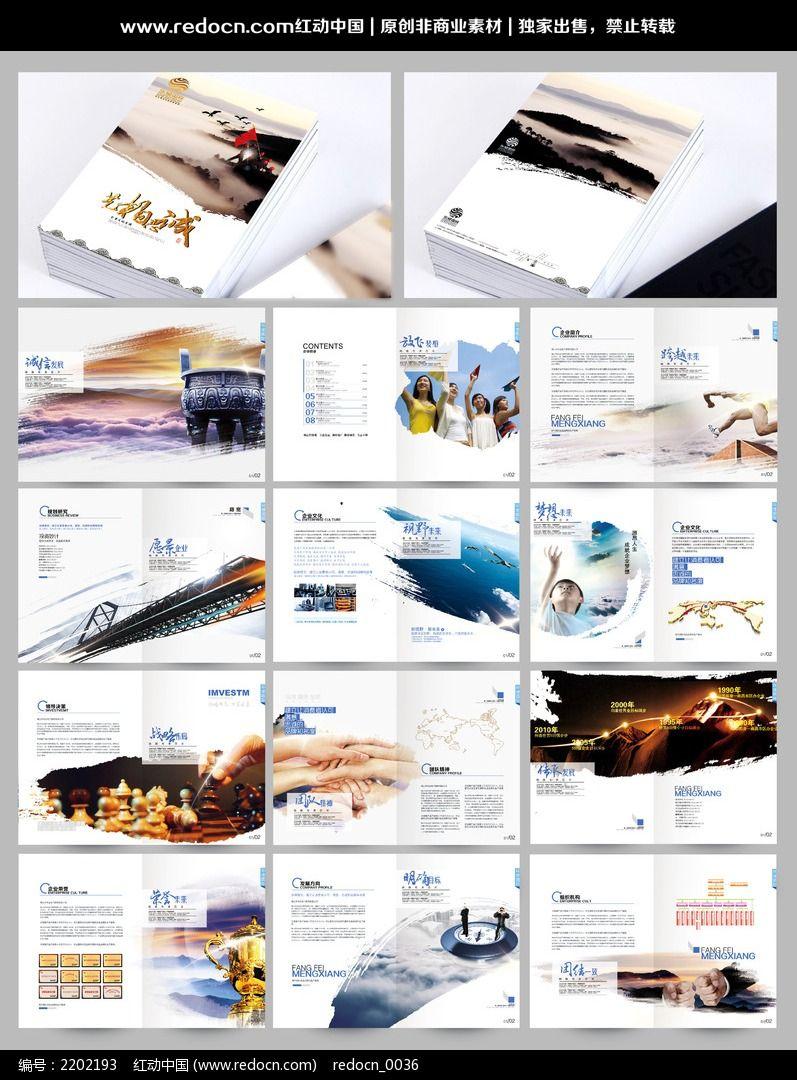 中国风企业形象宣传册图片