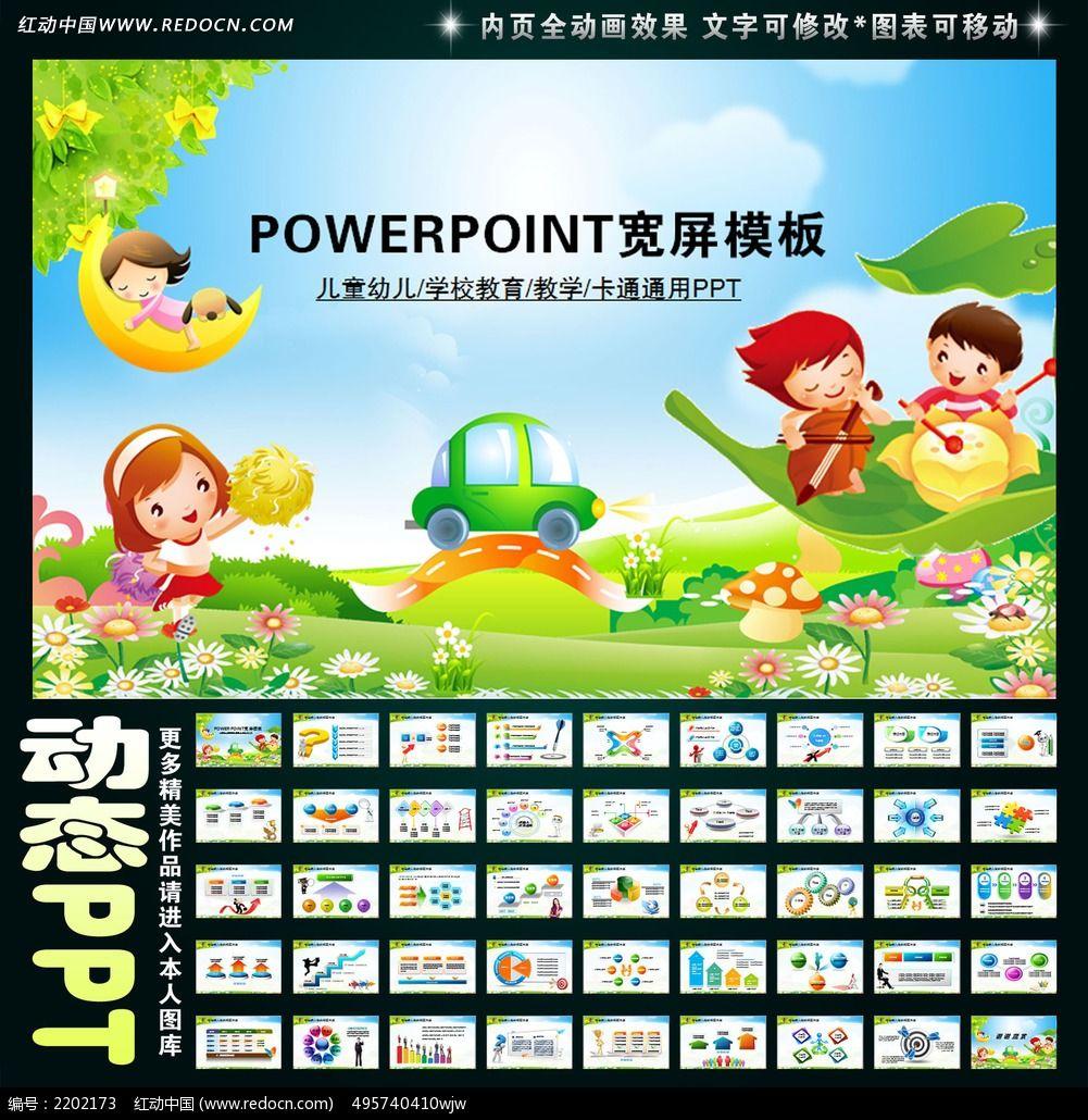 儿童教育会议报告ppt模板