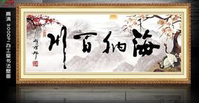 海纳百川书法装饰画