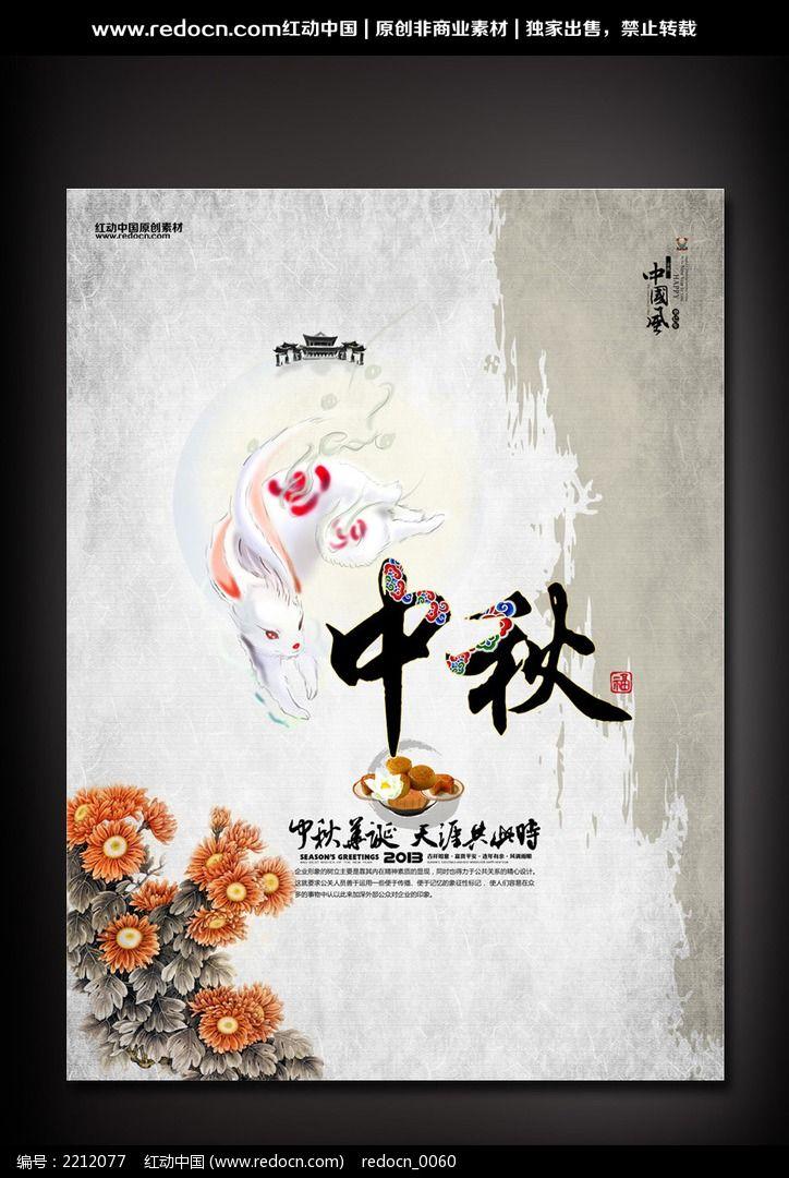 中国风中秋手绘插画兔子