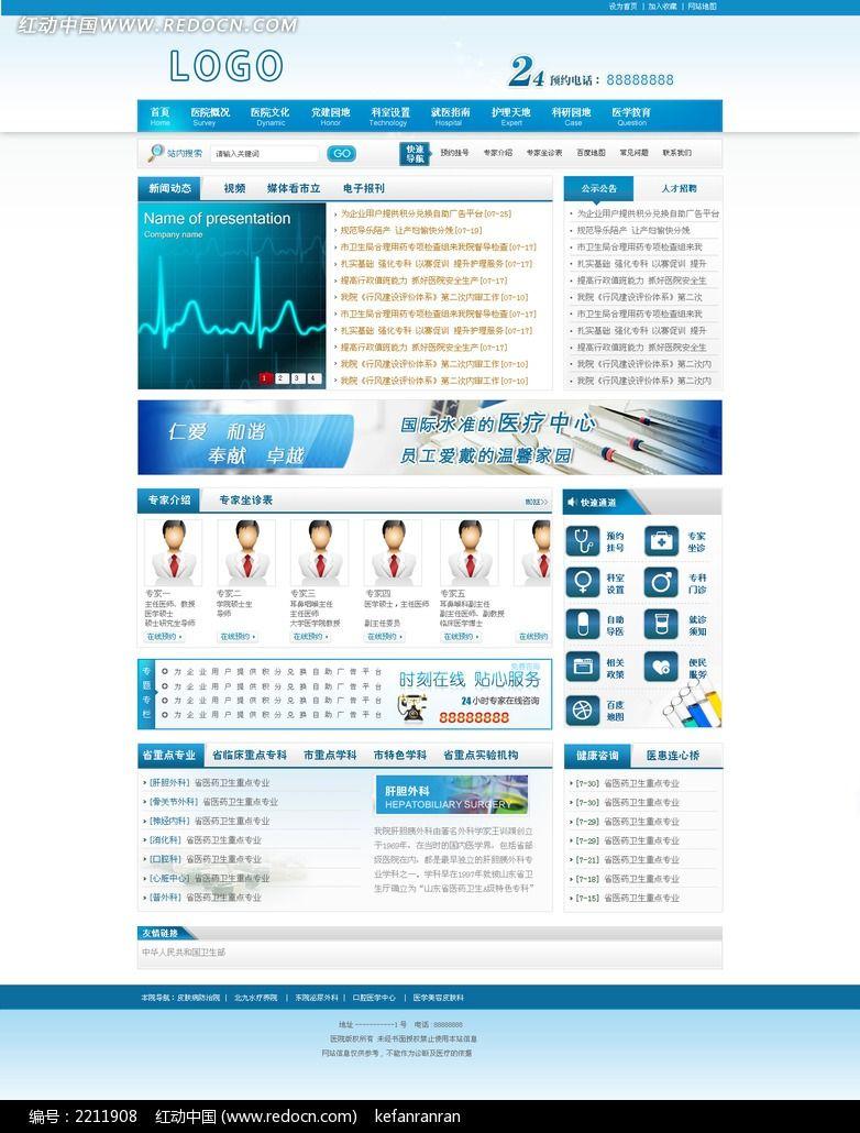 医院网站首页效果图PSD图片