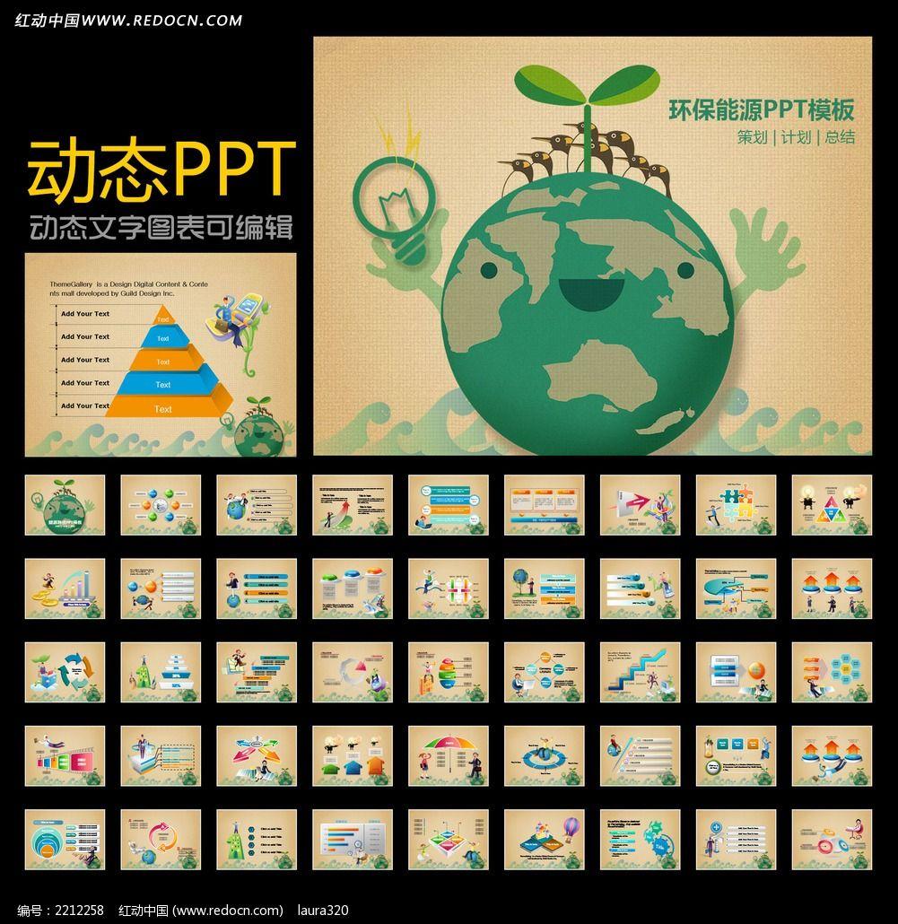 标签:PPT模板 绿色环保能源 动态PPT模板 精品PPT 会议报告 行业报