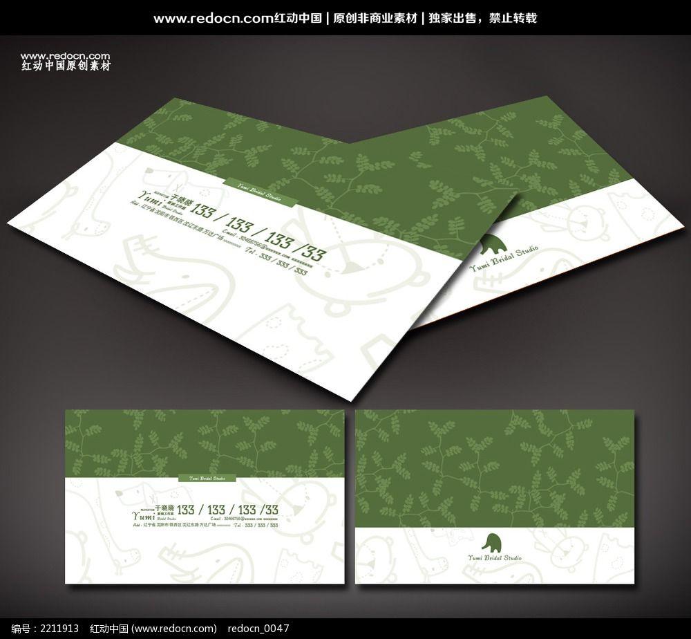灰绿色卡通动物图案名片图片