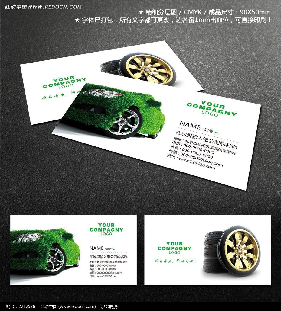 汽车美容维修名片设计图片