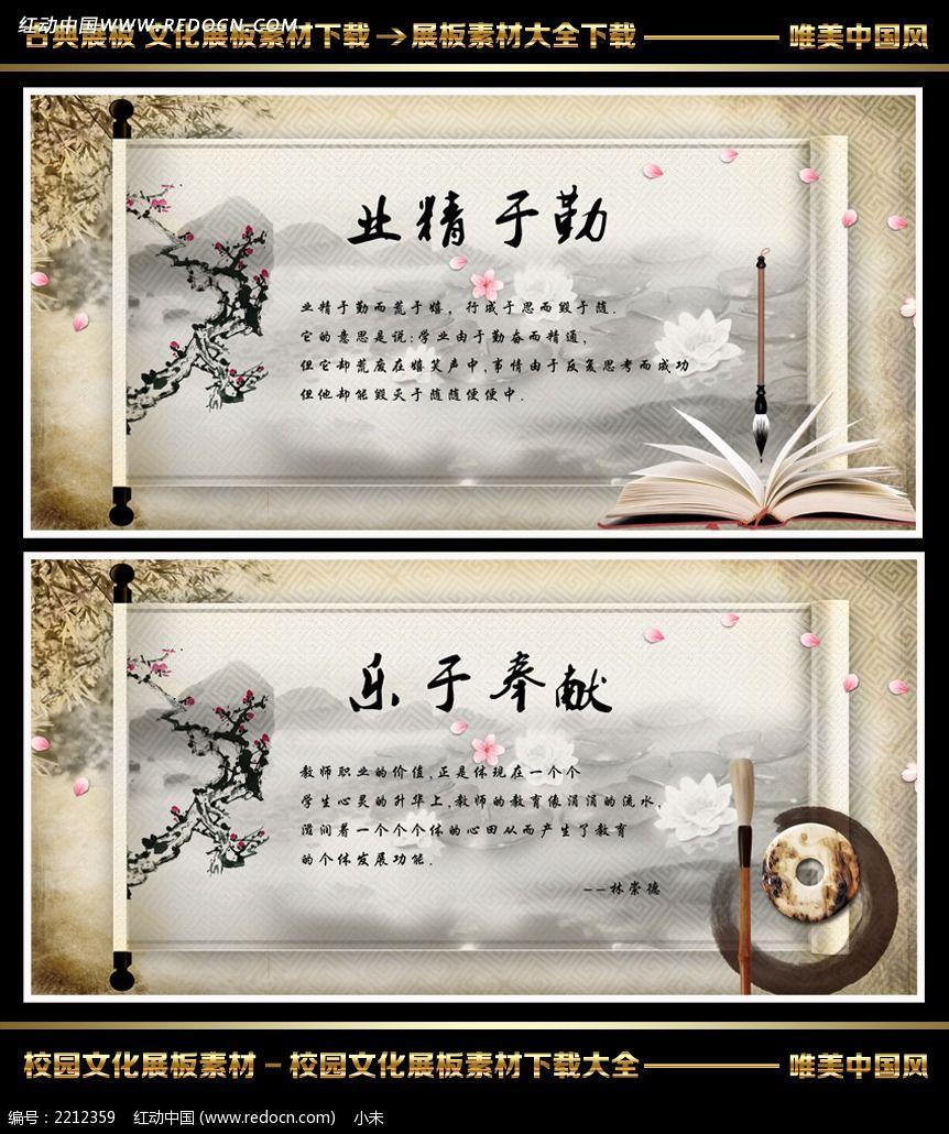 古典中国风学校文化展板设计图片