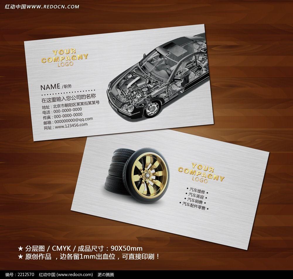 汽车维修美容名片设计模板