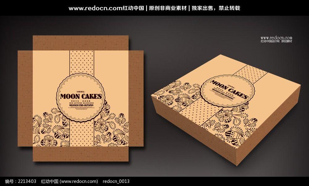 标签:中秋月饼包装盒设计 花朵图案底纹 中秋月饼 精装礼盒设计 月饼