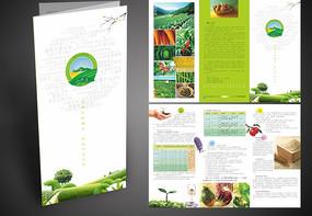 绿色有机农场宣传折页