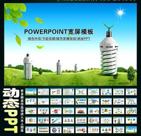 绿色出行环保低碳节能减排动态ppt模板 绿色环保低碳背景ppt设计模板图片
