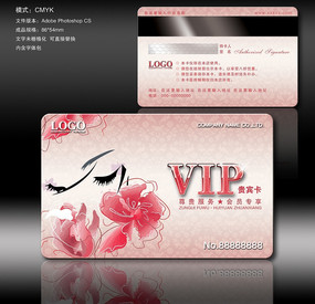 时尚美容美发VIP会员卡