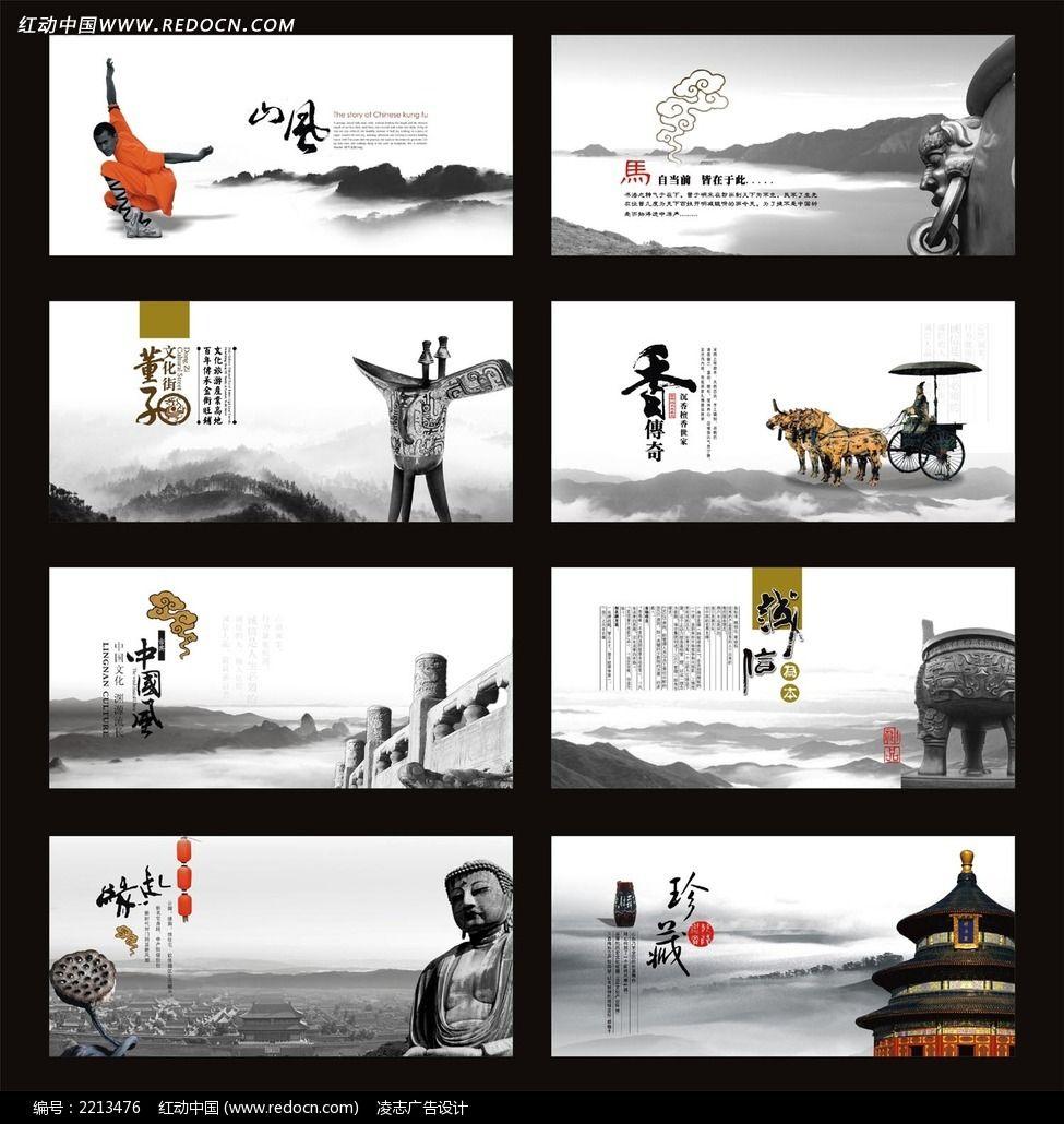 中国风画册设计素材