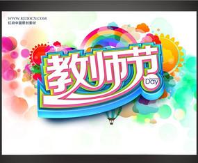 教师节宣传海报 PSD