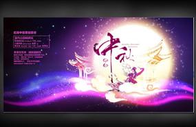 蓝紫色中秋团圆海报设计