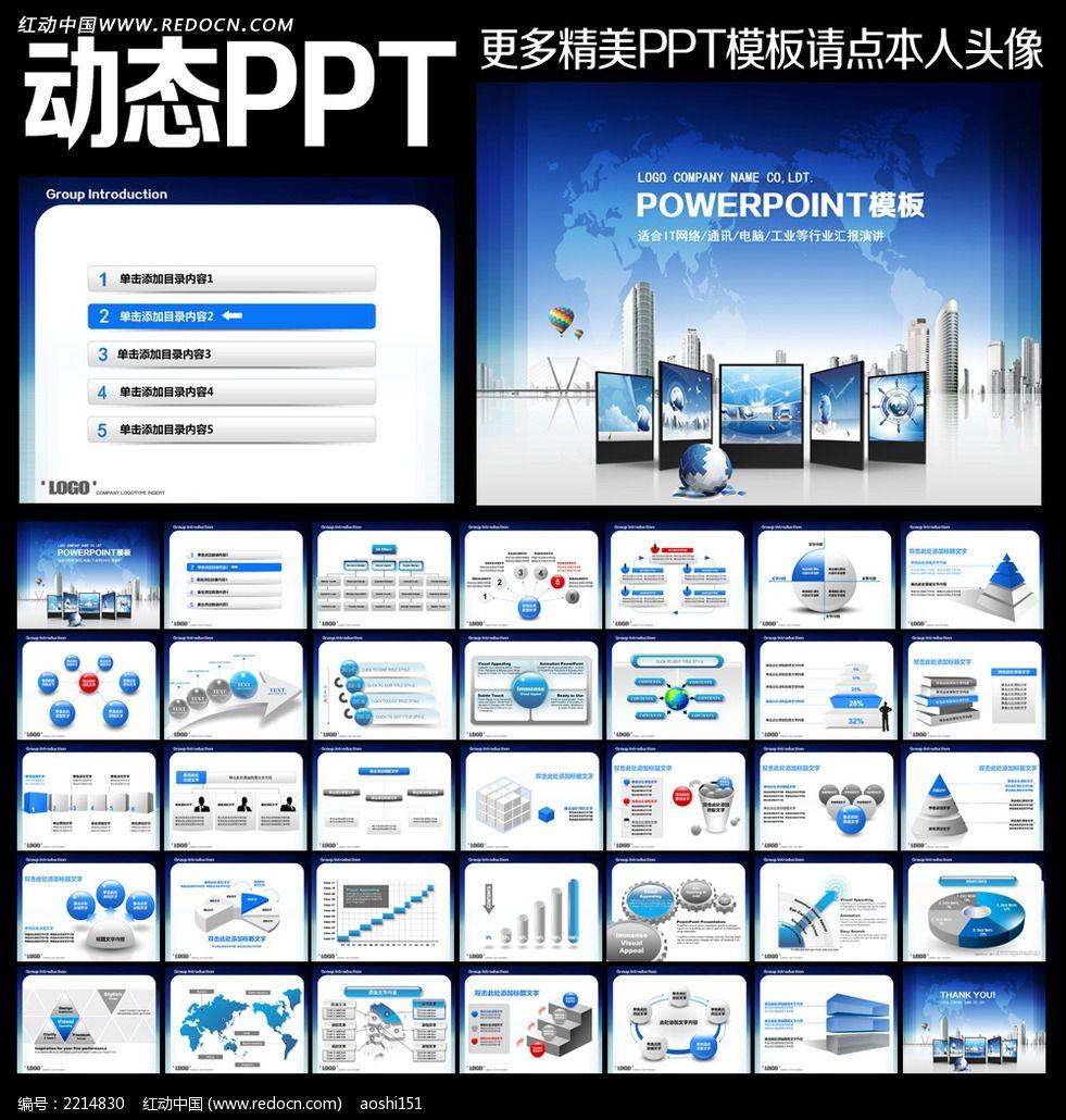 8款 蓝色电子商务科技PPT模板素材下载