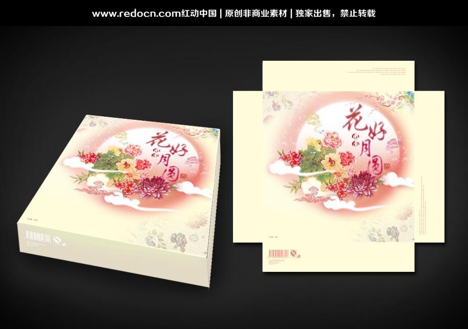标签:花好月圆月饼包装盒设计 花好月圆 中秋海报设计 唯美花朵粉色