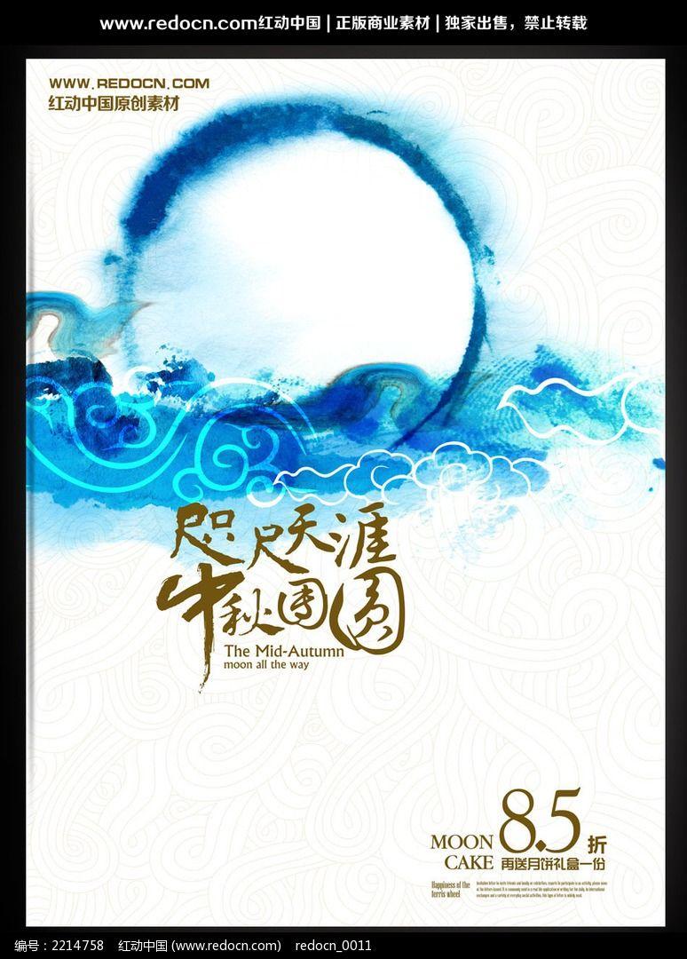 中秋团圆节日海报设计