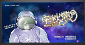 宇航员中秋赏月海报