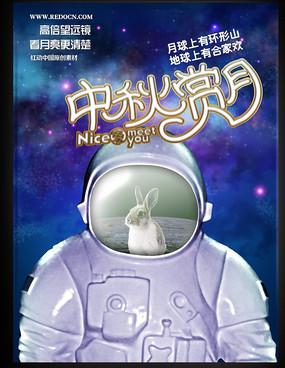 宇航员中秋赏月海报设计