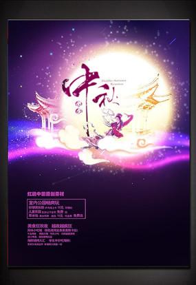 蓝紫色中秋团圆海报设计素材