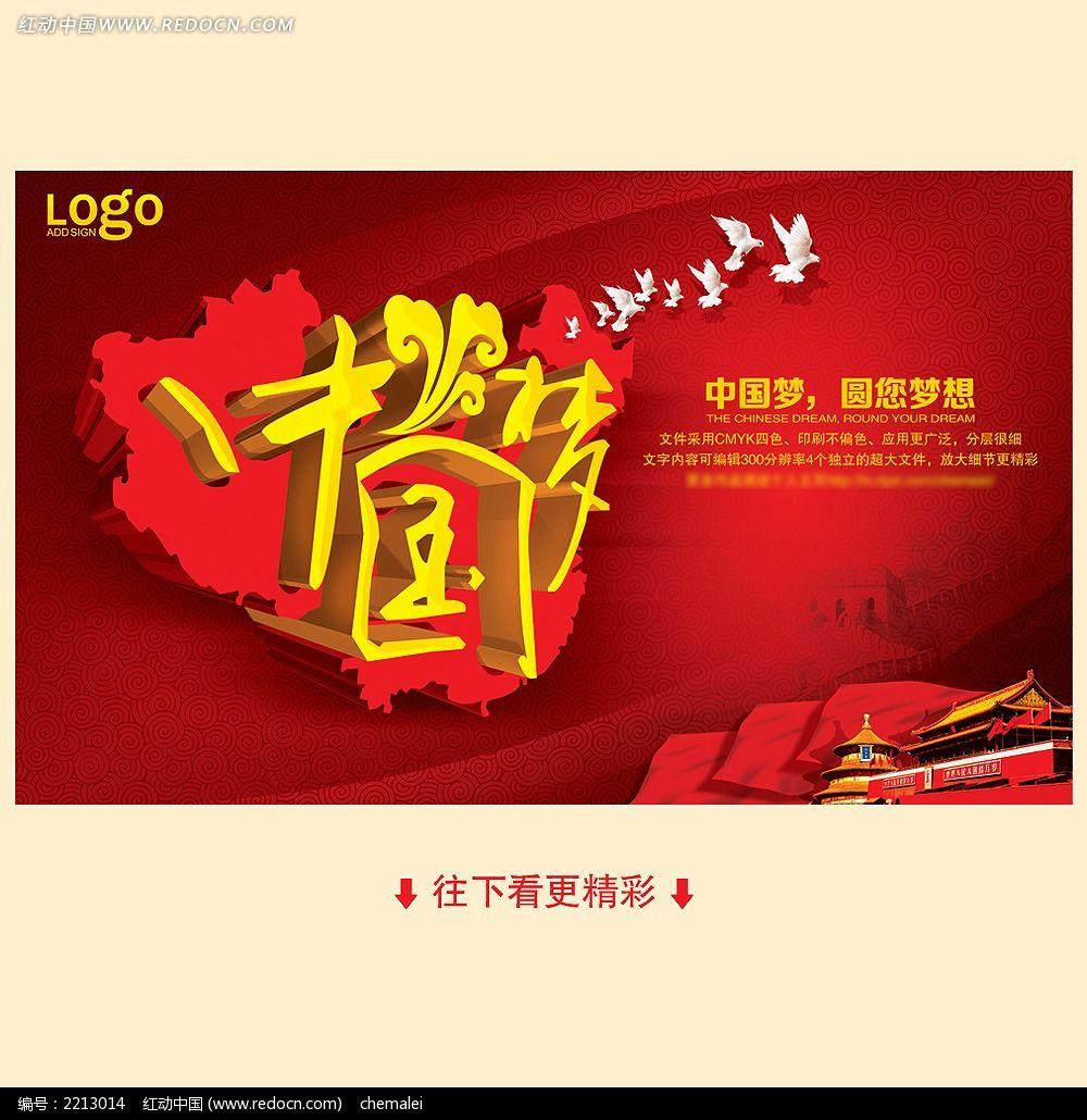 红色中国梦展板背景_企业/学校/党建展板图片素材