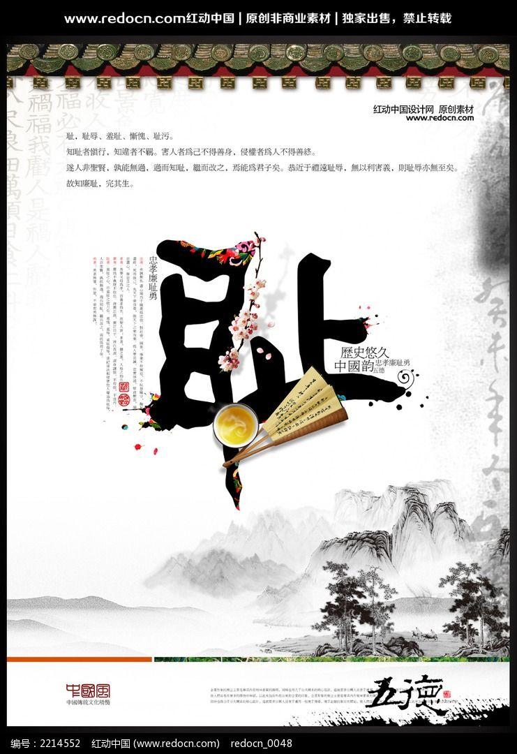传统文化海报五德之耻图片