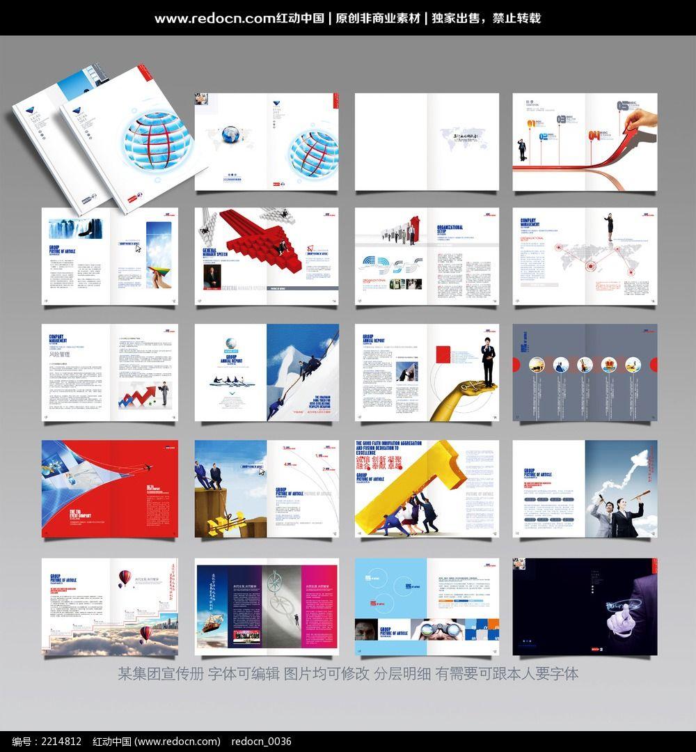 集团文化宣传册版式设计图片