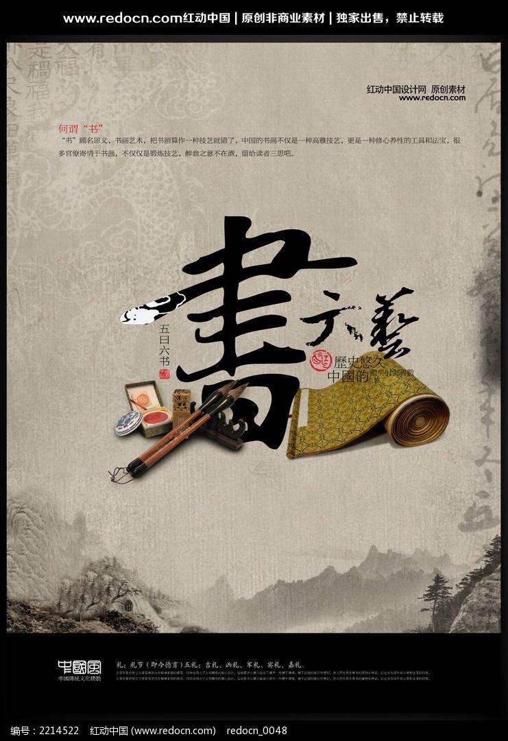 传统文化海报古代六艺之书图片