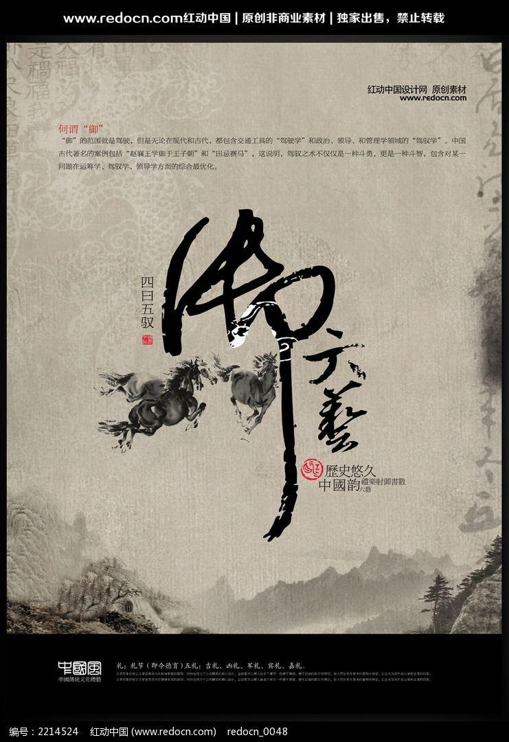 传统文化海报古代 六艺 之 御 设计模板下载 编号