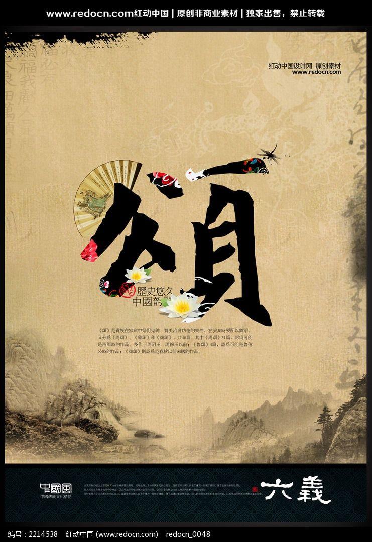 传统文化海报六艺之颂图片