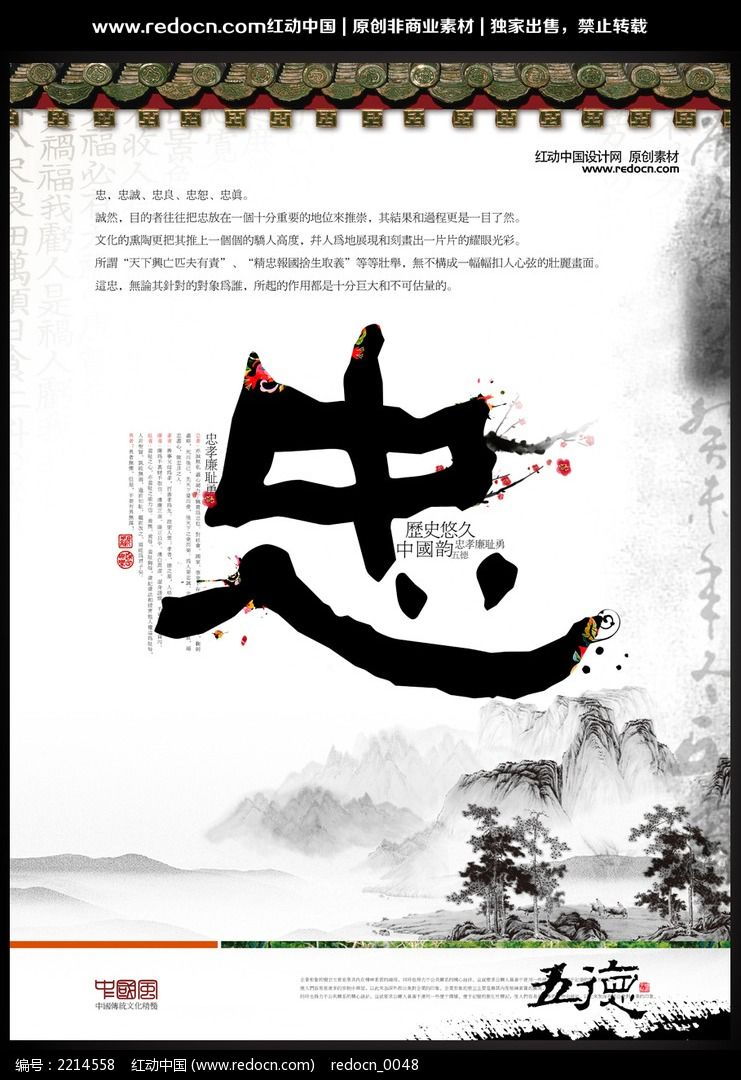 传统文化海报五德之忠图片