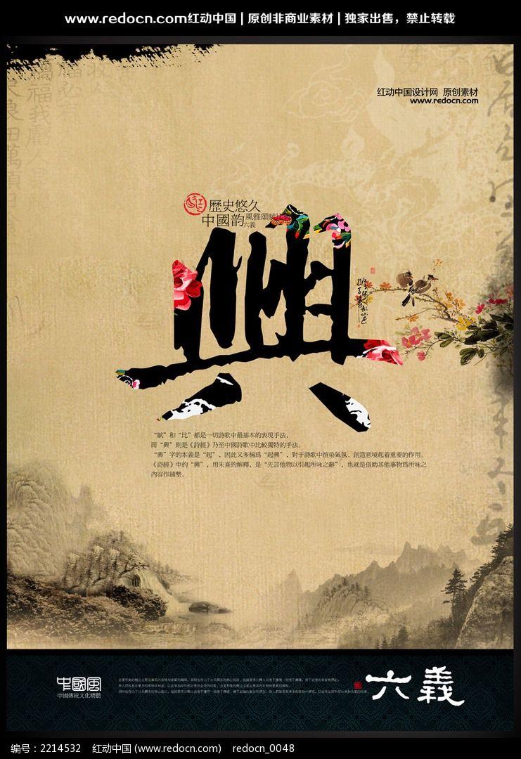 传统文化海报六艺之兴图片