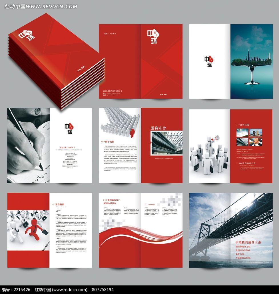 红色高端企业画册设计