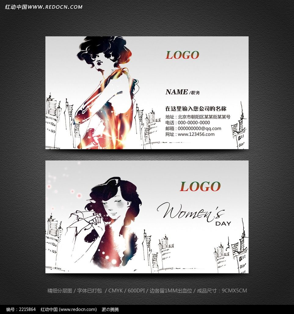 个性美容美发名片设计模板