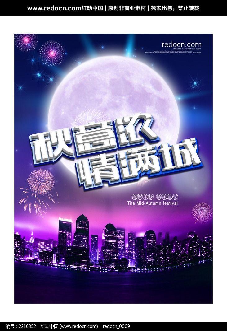 中秋节活动海报_节日素材图片素材