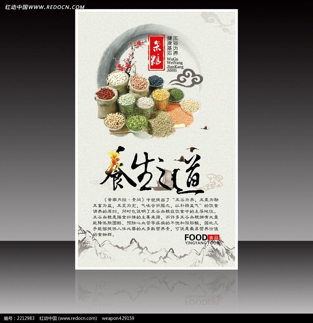 标签:五谷杂粮 饮食文化 养生之道 展板PSD模板下载 古典 水墨 墨迹